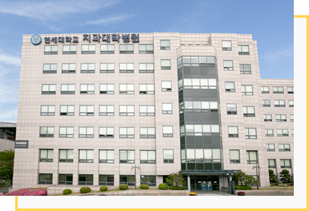 Yonsei Dental Hospital images